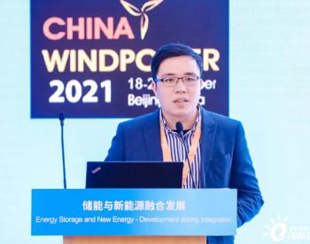 三峡集团易侃:海上风能资源评估及发电量计算中的技术挑战与创新