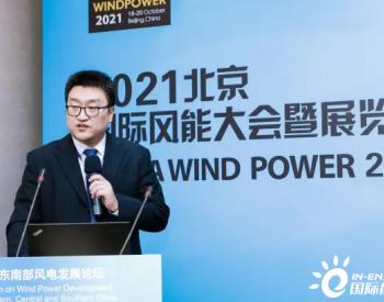 <em>山东中车风电</em>公司焦守雷:绿色低碳转型日益迫切,风电是我国实现能源转型的重要支撑