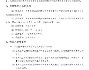 招标   中国电建江西电建公司宁德瑞屋顶分布式光伏项目铝合金支架采购项目竞谈公告