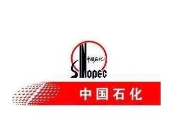 中国石化今冬明春将供应天然气270亿立方米