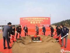 总投资3.1亿,日产36万方制氢项目开工奠基!