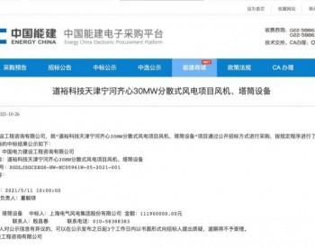 中标丨上海电气1.119亿元中标中国能建30MW分散式风电项目
