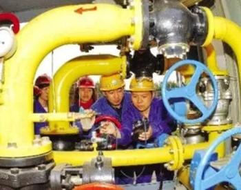 天津市石油天然气管道保护条例将于11月1日起施行