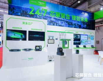 """施耐德电气:以高效能源管理助力中国绿色""""芯""""力"""