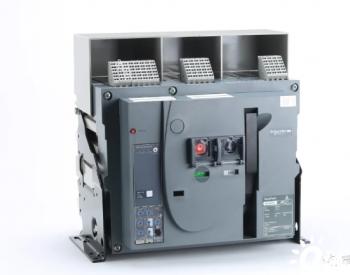 施耐德电气发布全新 EasyPactMVS T6 系列海上风电专用空气断路器