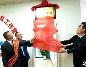 祝贺 l 中石油首家LNG攻关创新团队工作室顺利挂牌