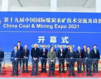 梁嘉琨:煤炭行业一直是绿色低碳发展的重要推动者