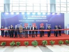 2021国网电动出行博览会盛大开幕,助推新能源汽车产业健康发展