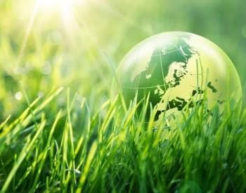 国务院发布《中国应对气候变化的政策与行动》白皮书