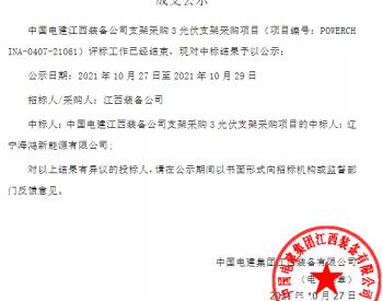 中标   中国电建江西装备公司支架采购3光伏支架采