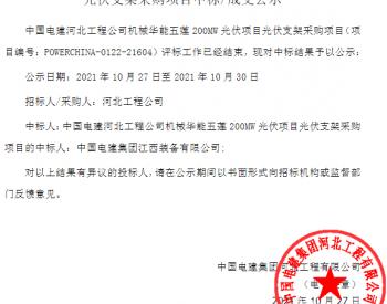 中标   中国电建河北工程公司机械华能五莲200MW光
