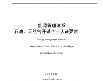 认监委秘书处关于对《能源管理体系 石油、天然气开采企业认证要求》等8项认证认可行业标准草案公开征求意见的函
