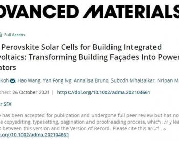 AM综述:用于构建建筑集成光伏(BIPV)的钙钛矿太阳能电池