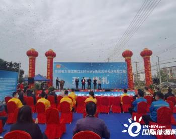 华润电力湖北潜江熊口150兆瓦渔光互补光伏发电项目开工