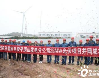 国家电投平顶山发电分公司25MW光伏发电项目成功并网