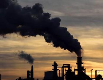 生态环境部:2020年中国碳排放强度比2015年降低了18.8%