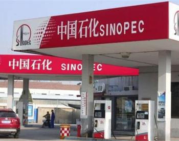 中国石化11月将大幅增加国内柴油供应
