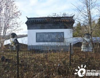从荒废土地到发电沃土 日本太阳能电站对废弃土地