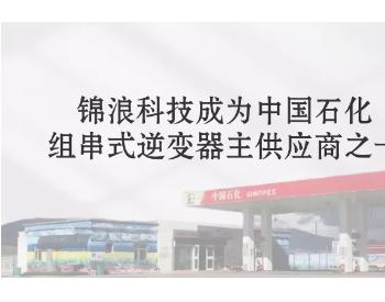 锦浪科技成为中石化主供应商之一