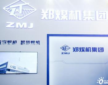 """华为矿鸿加持 郑煤机开创""""智能超级装备""""的新时代"""