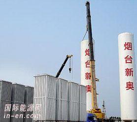 烟台天然气配套工程-应急气源建设完成吊装