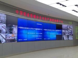 <em>三星</em>大屏入驻中国铝业 助其调度指挥