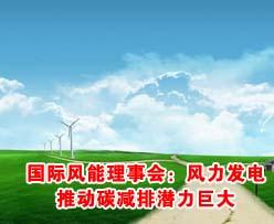 国际风能理事会:风力发电推动<em>碳减排</em>潜力巨大